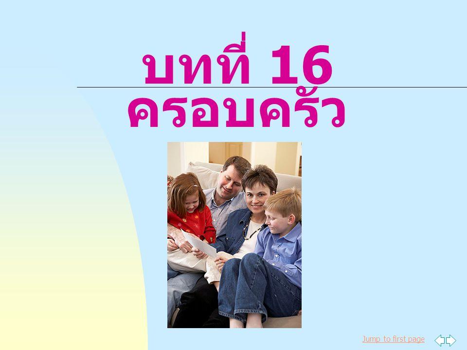 บทที่ 16 ครอบครัว