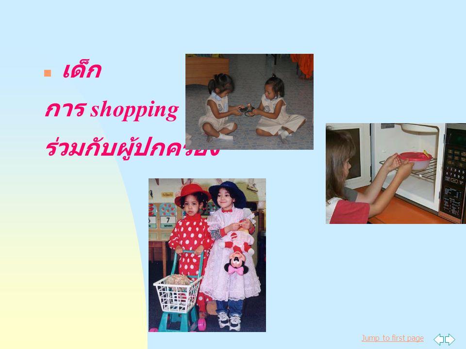 เด็ก การ shopping ร่วมกับผู้ปกครอง