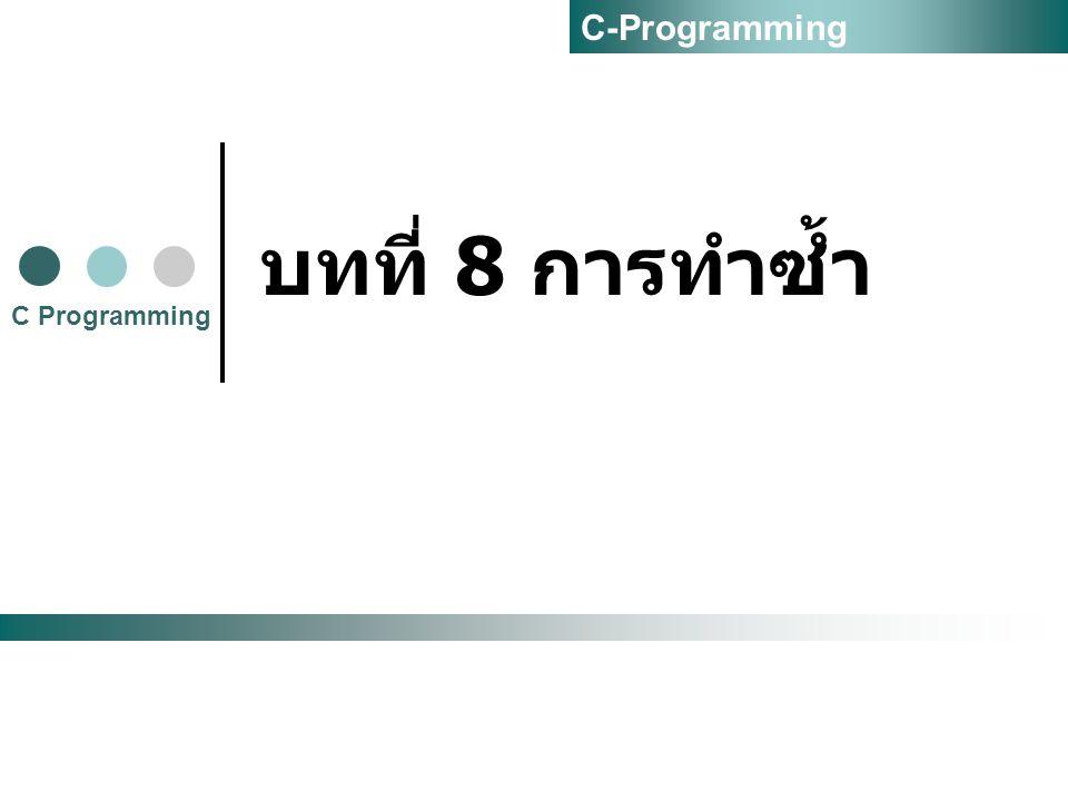 C-Programming บทที่ 8 การทำซ้ำ C Programming