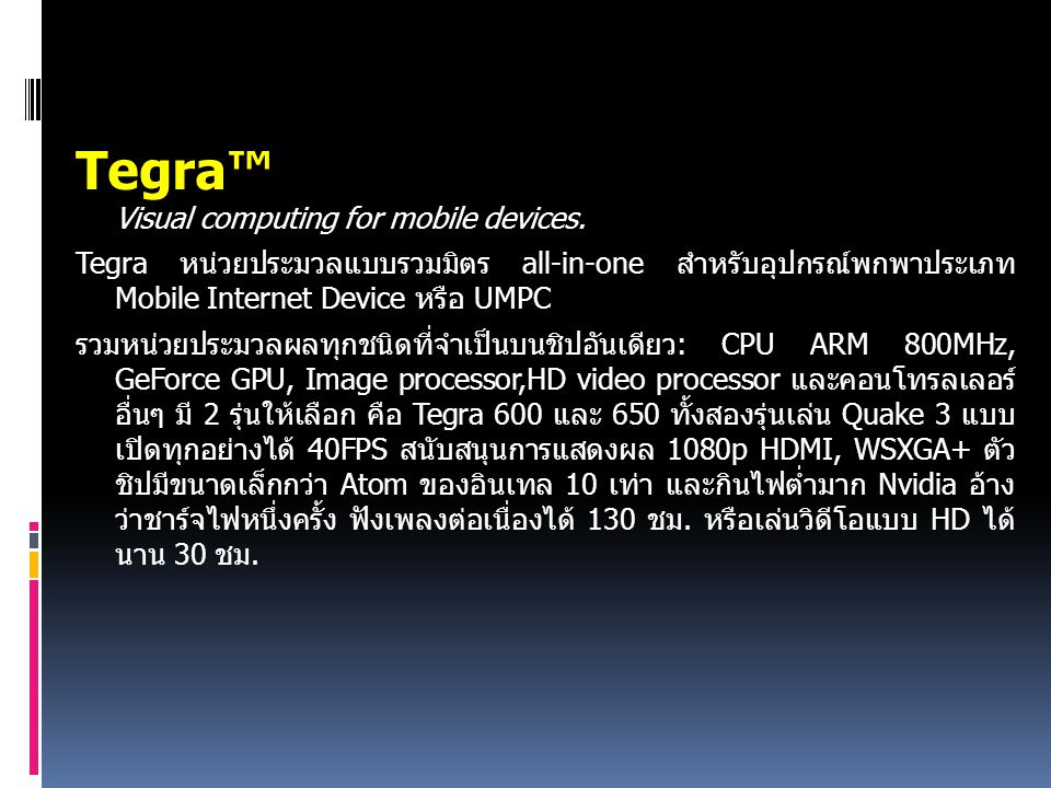 Tegra™ Visual computing for mobile devices.