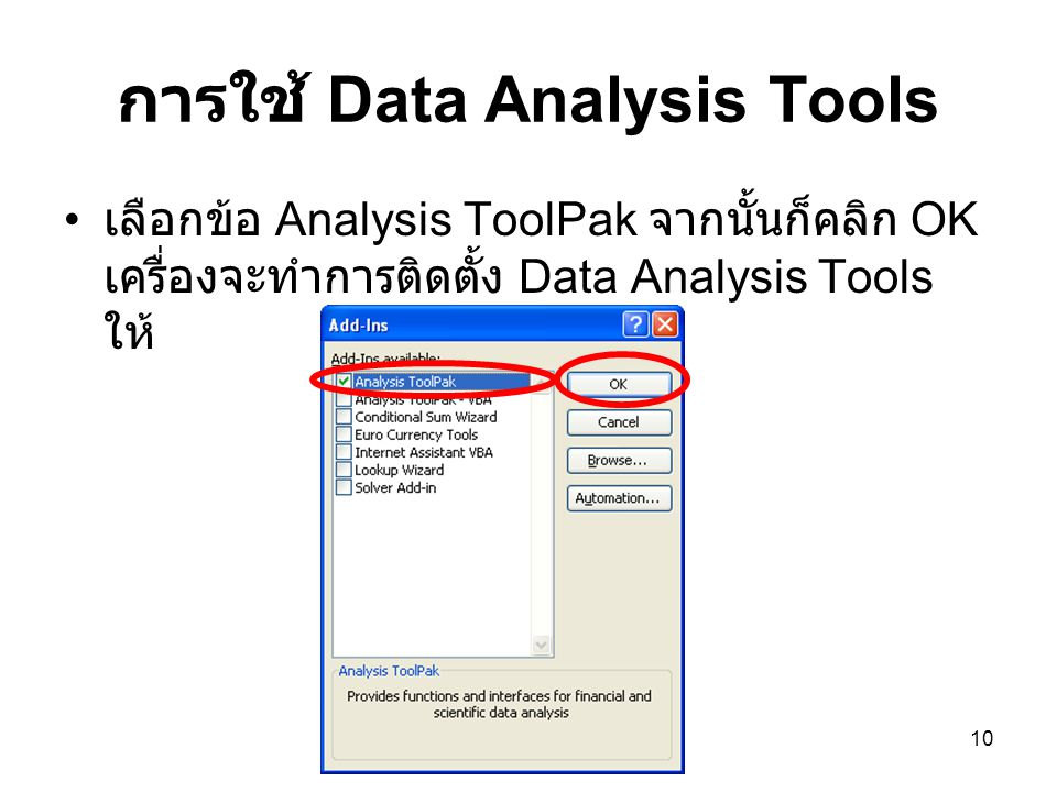 การใช้ Data Analysis Tools