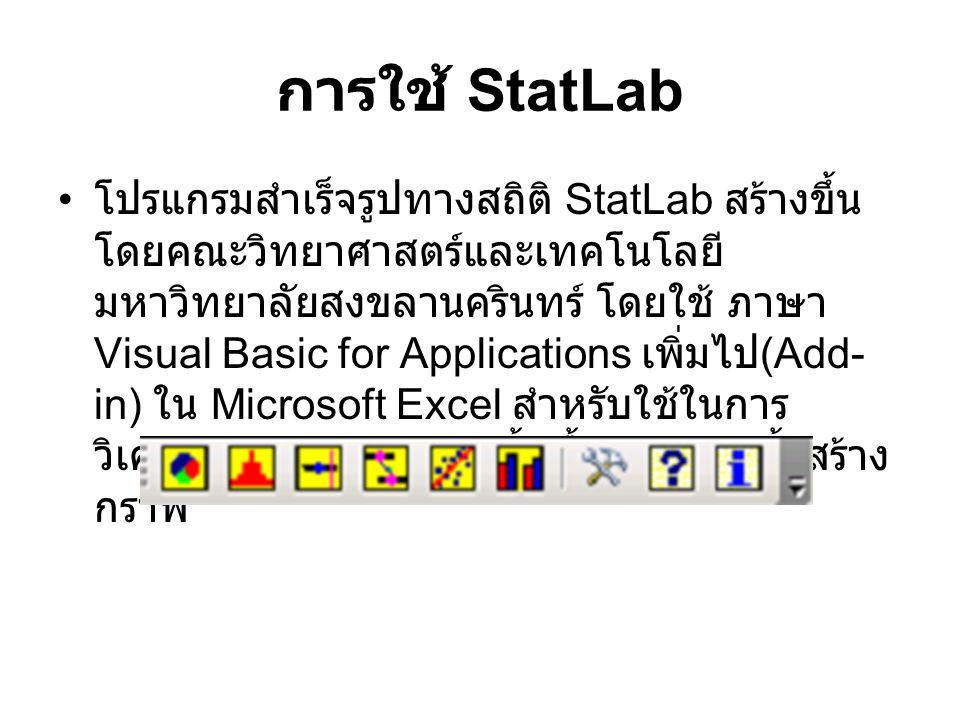 การใช้ StatLab