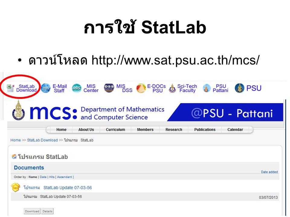 การใช้ StatLab ดาวน์โหลด http://www.sat.psu.ac.th/mcs/