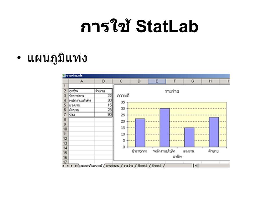 การใช้ StatLab แผนภูมิแท่ง