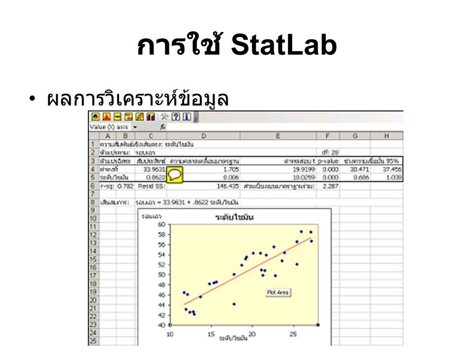 การใช้ StatLab ผลการวิเคราะห์ข้อมูล
