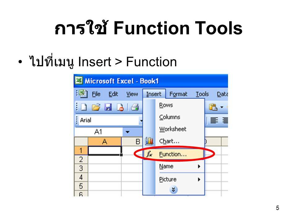 การใช้ Function Tools ไปที่เมนู Insert > Function