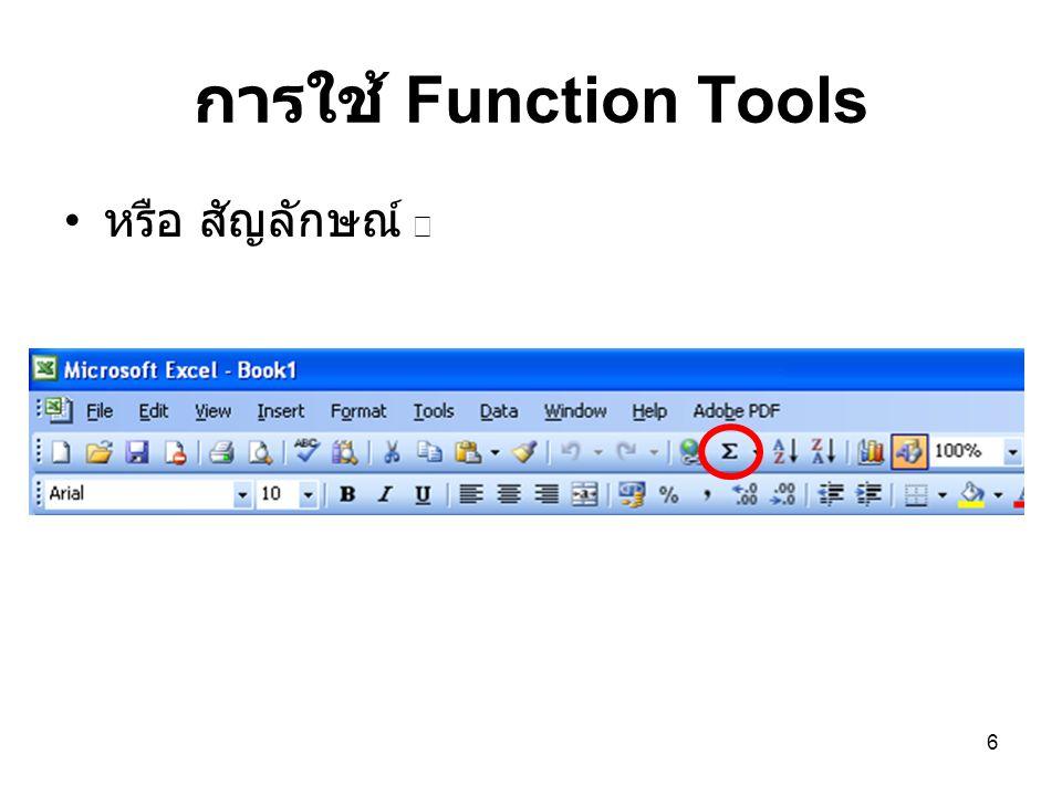 การใช้ Function Tools หรือ สัญลักษณ์ ∑