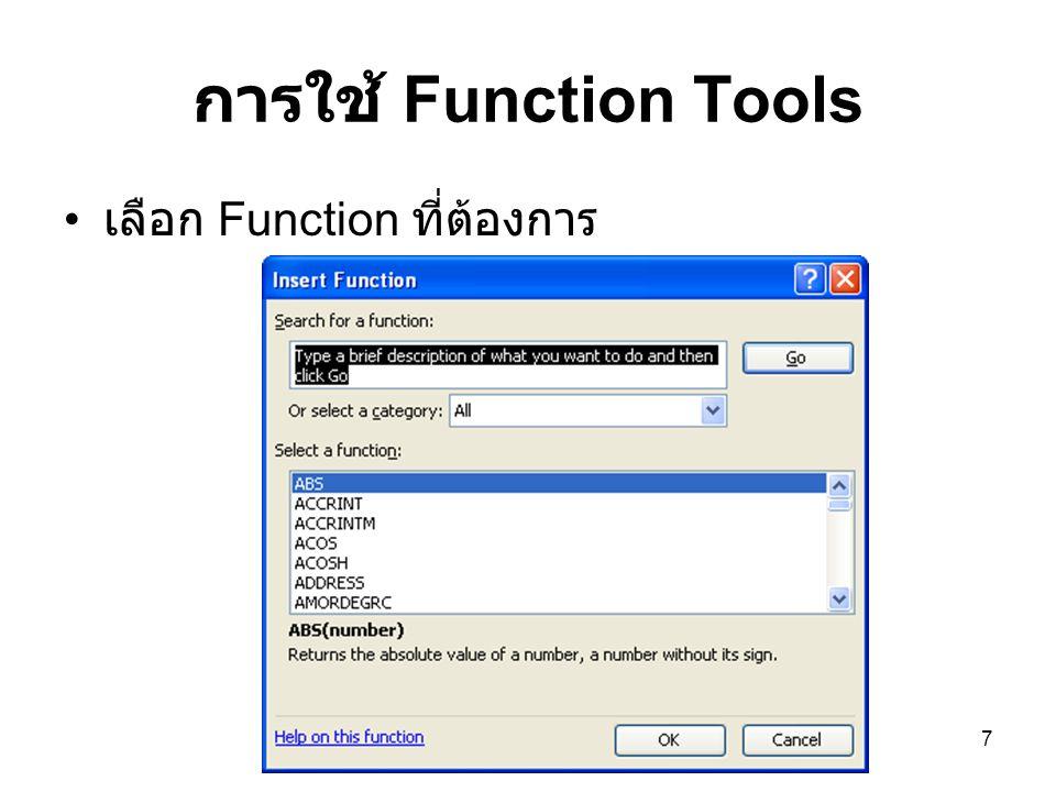 การใช้ Function Tools เลือก Function ที่ต้องการ
