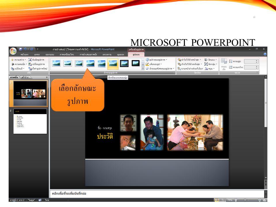 Microsoft PowerPoint เลือกลักษณะรูปภาพ