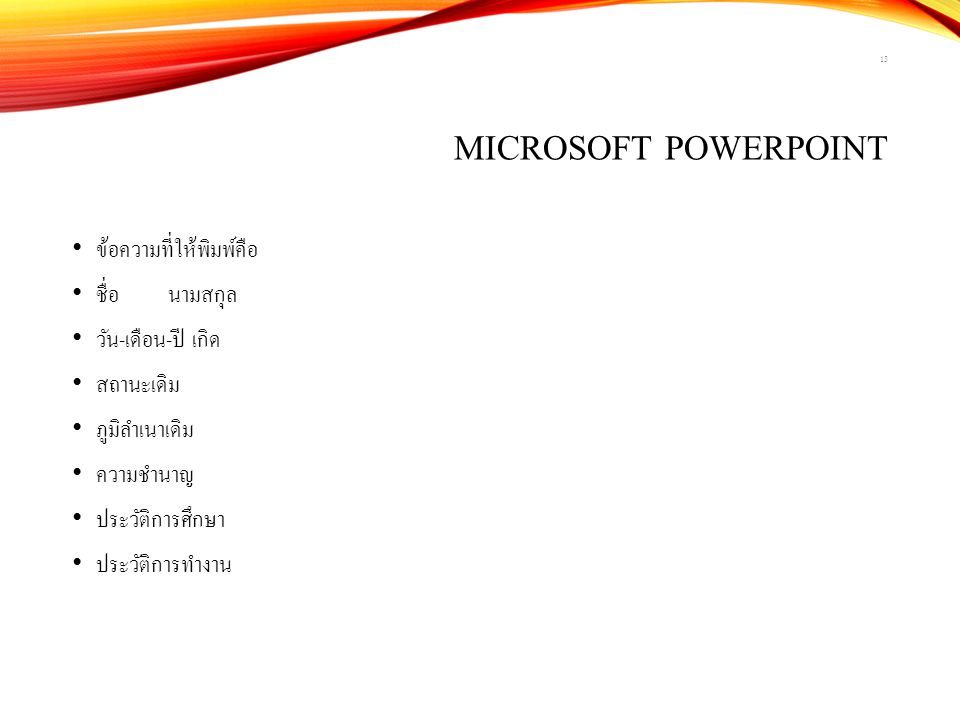 Microsoft PowerPoint ข้อความที่ให้พิมพ์คือ ชื่อ นามสกุล
