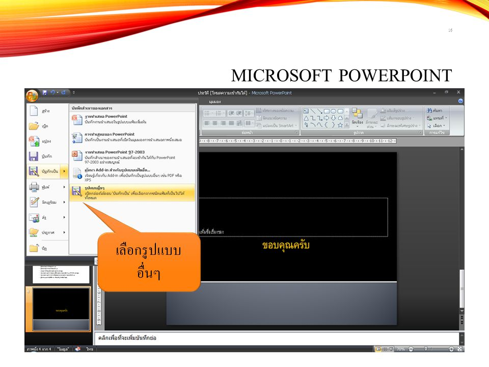 Microsoft PowerPoint เลือกรูปแบบอื่นๆ