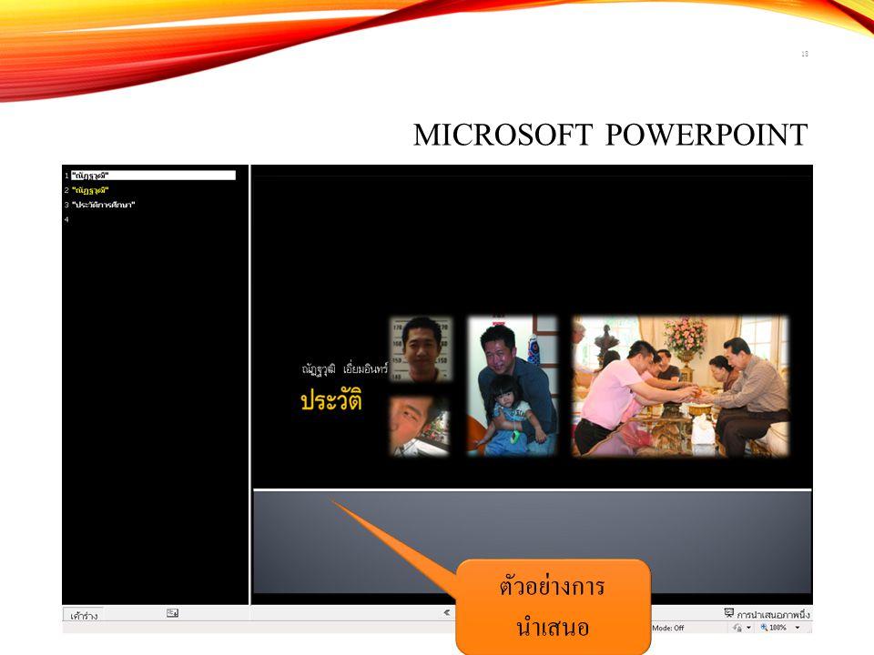 Microsoft PowerPoint ตัวอย่างการนำเสนอ