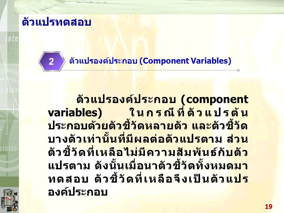 ตัวแปรทดสอบ ตัวแปรองค์ประกอบ (Component Variables) 2.