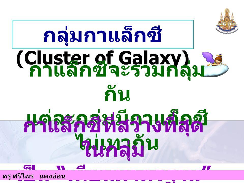 กลุ่มกาแล็กซี(Cluster of Galaxy)