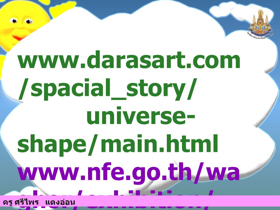 www.darasart.com/spacial_story/ universe-shape/main.html