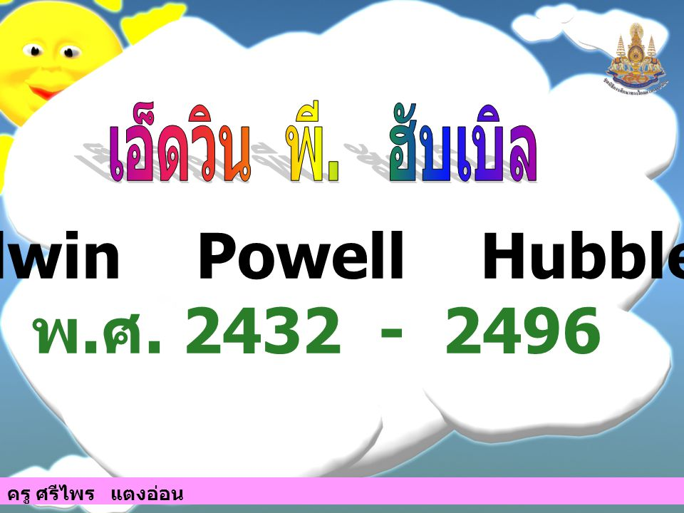 (Edwin Powell Hubble) พ.ศ. 2432 - 2496