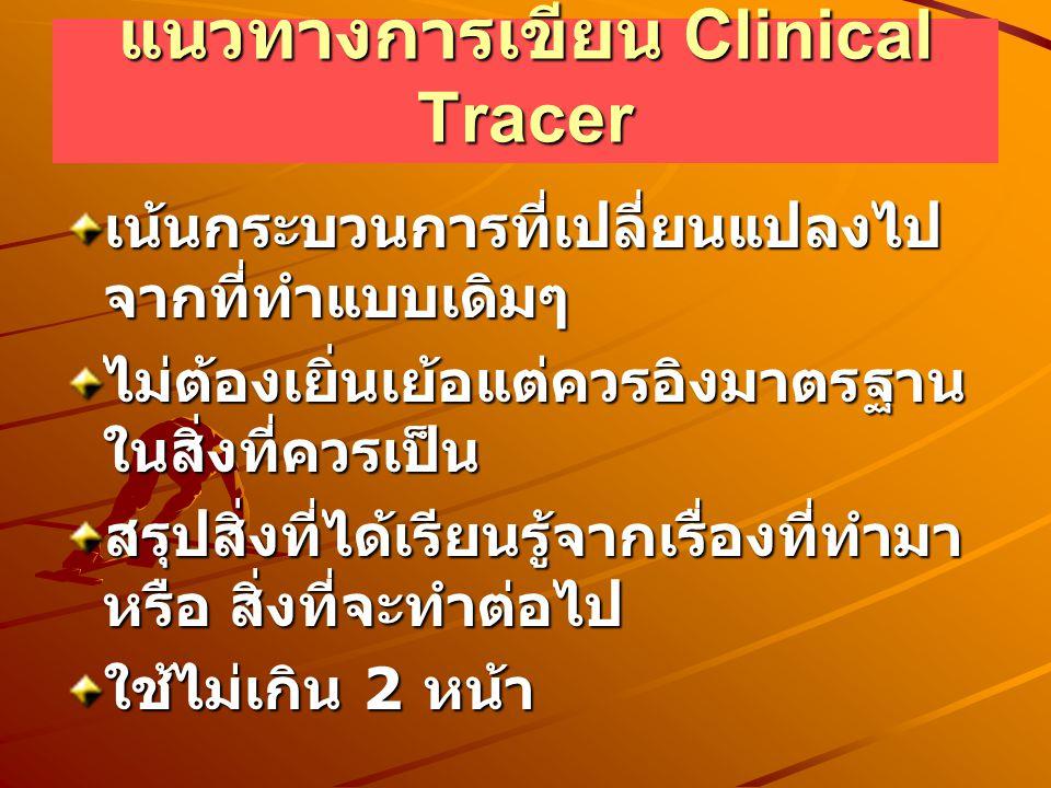 แนวทางการเขียน Clinical Tracer