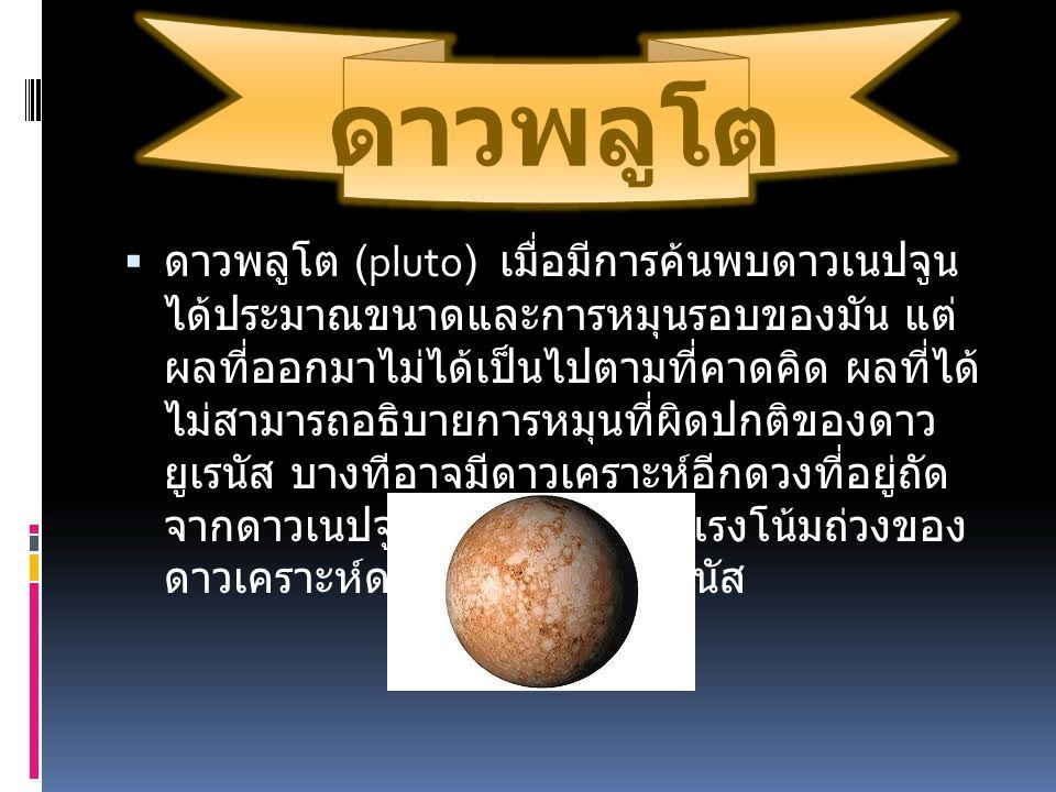 ดาวพลูโต