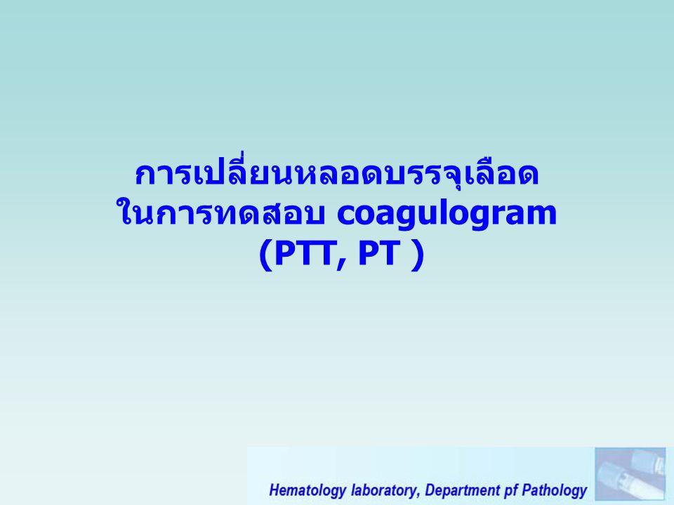 การเปลี่ยนหลอดบรรจุเลือด ในการทดสอบ coagulogram (PTT, PT )