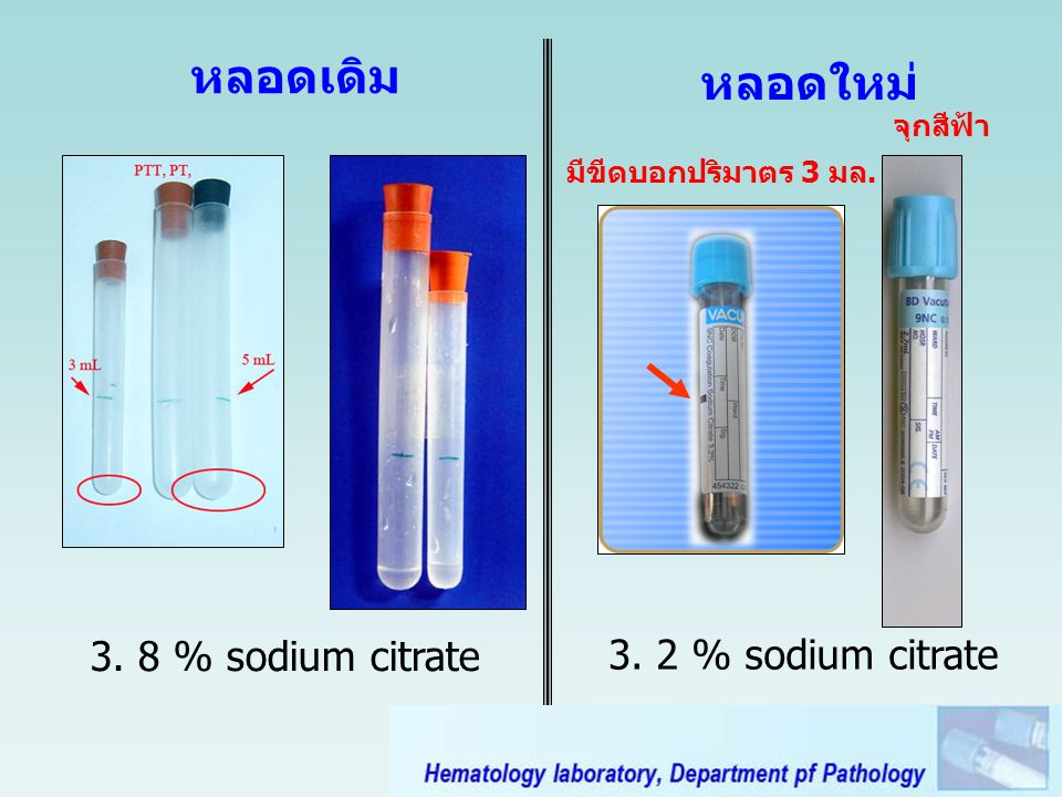 หลอดเดิม หลอดใหม่ 3. 8 % sodium citrate 3. 2 % sodium citrate จุกสีฟ้า