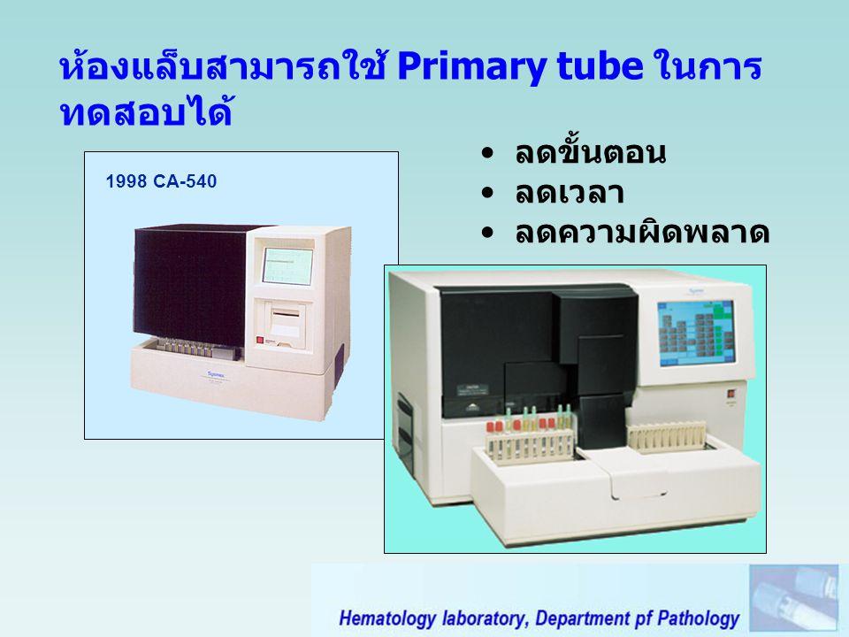 ห้องแล็บสามารถใช้ Primary tube ในการทดสอบได้