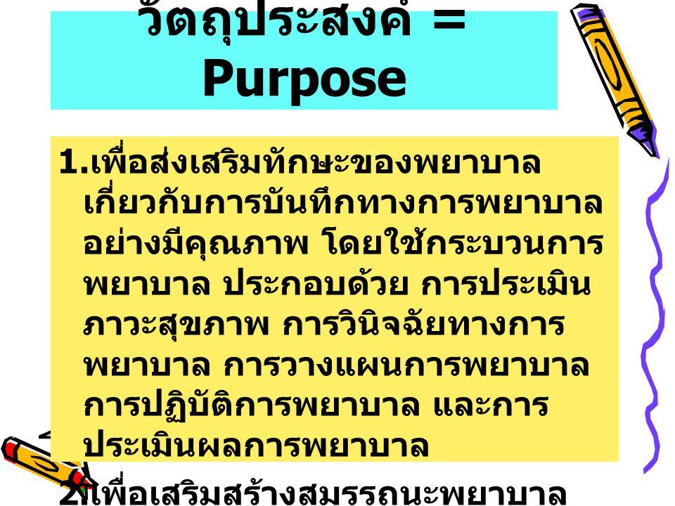 วัตถุประสงค์ = Purpose