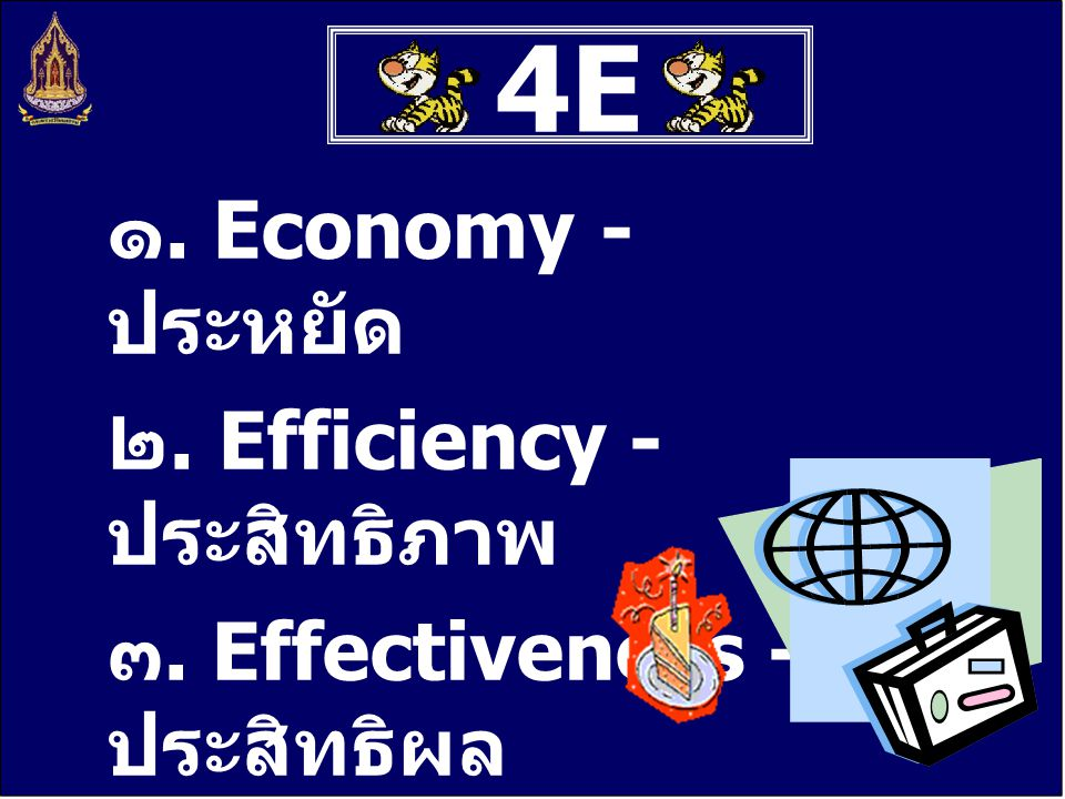 4E ๑. Economy - ประหยัด ๒. Efficiency - ประสิทธิภาพ