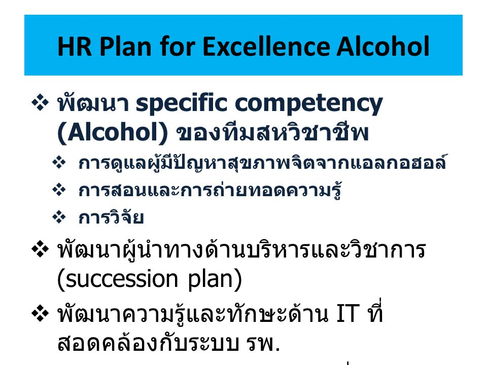 HR Plan for Excellence Alcohol