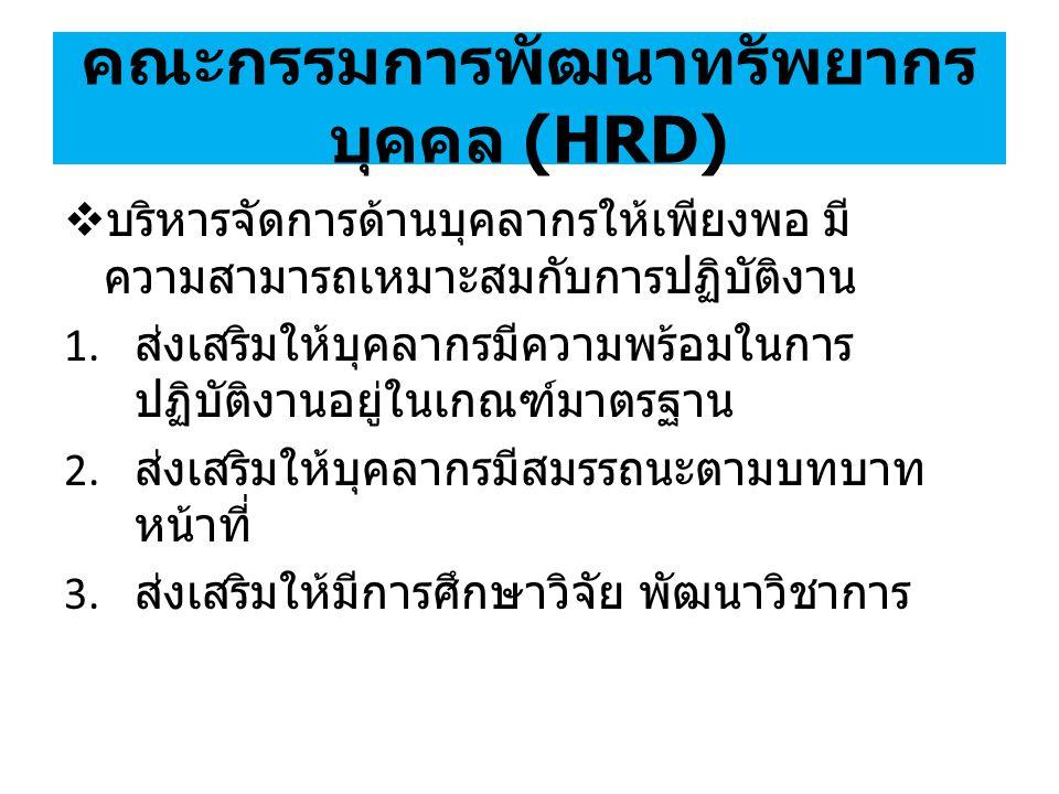 คณะกรรมการพัฒนาทรัพยากรบุคคล (HRD)