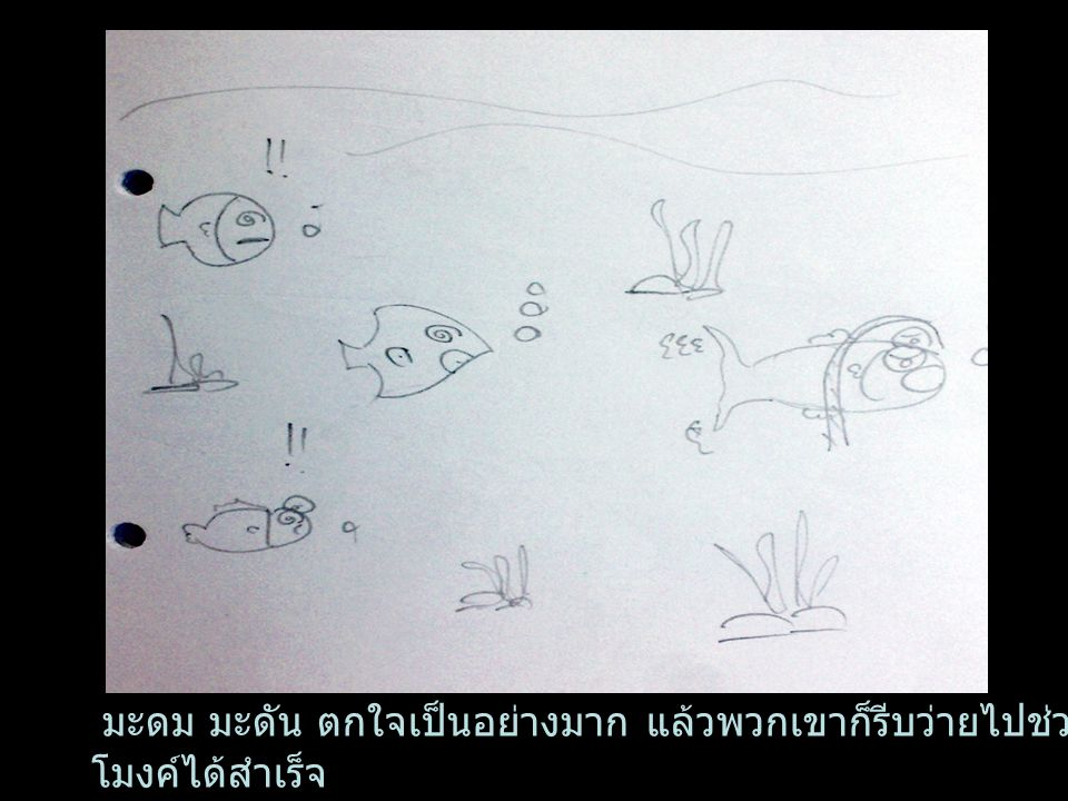 มะดม มะดัน ตกใจเป็นอย่างมาก แล้วพวกเขาก็รีบว่ายไปช่วยมะยมจนออกจากอุ