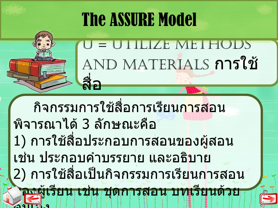 U = UTILIZE METHODS AND MATERIALS การใช้สื่อ