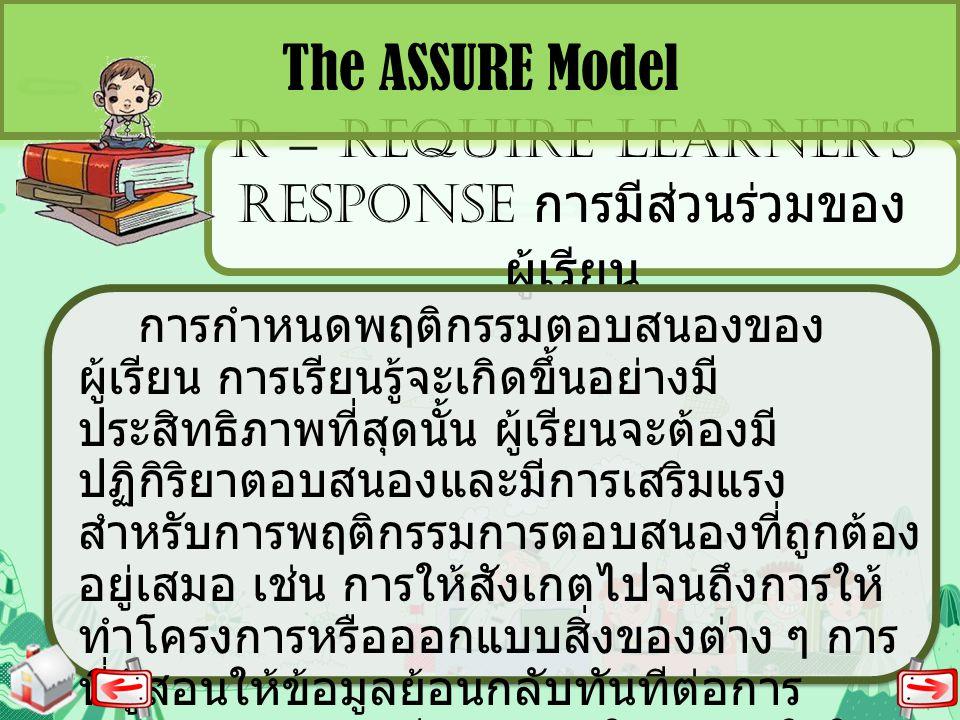 R = REQUIRE LEARNER S RESPONSE การมีส่วนร่วมของผู้เรียน