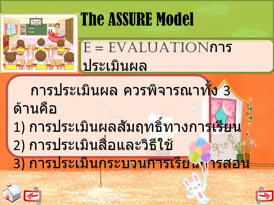 E = EVALUATIONการประเมินผล