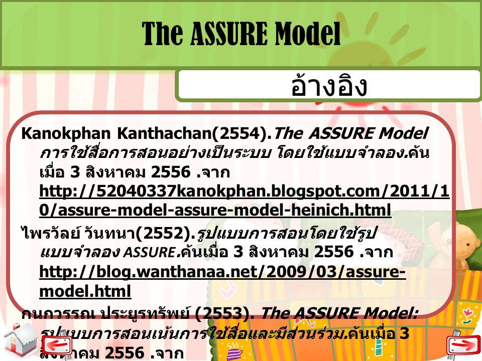 The ASSURE Model อ้างอิง