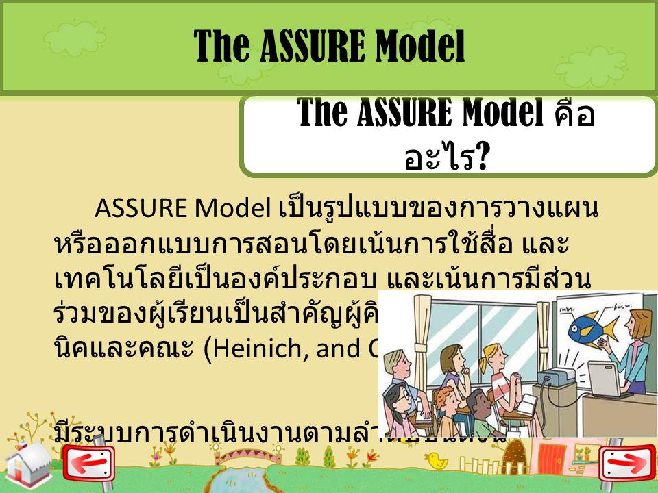 The ASSURE Model คืออะไร