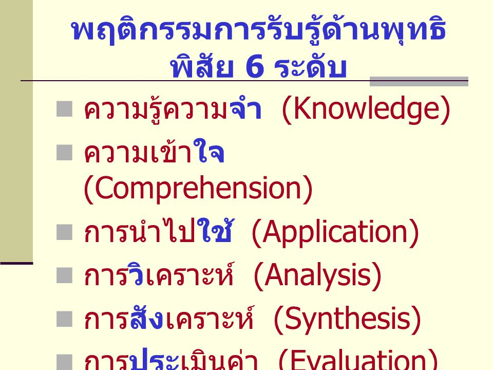 พฤติกรรมการรับรู้ด้านพุทธิพิสัย 6 ระดับ