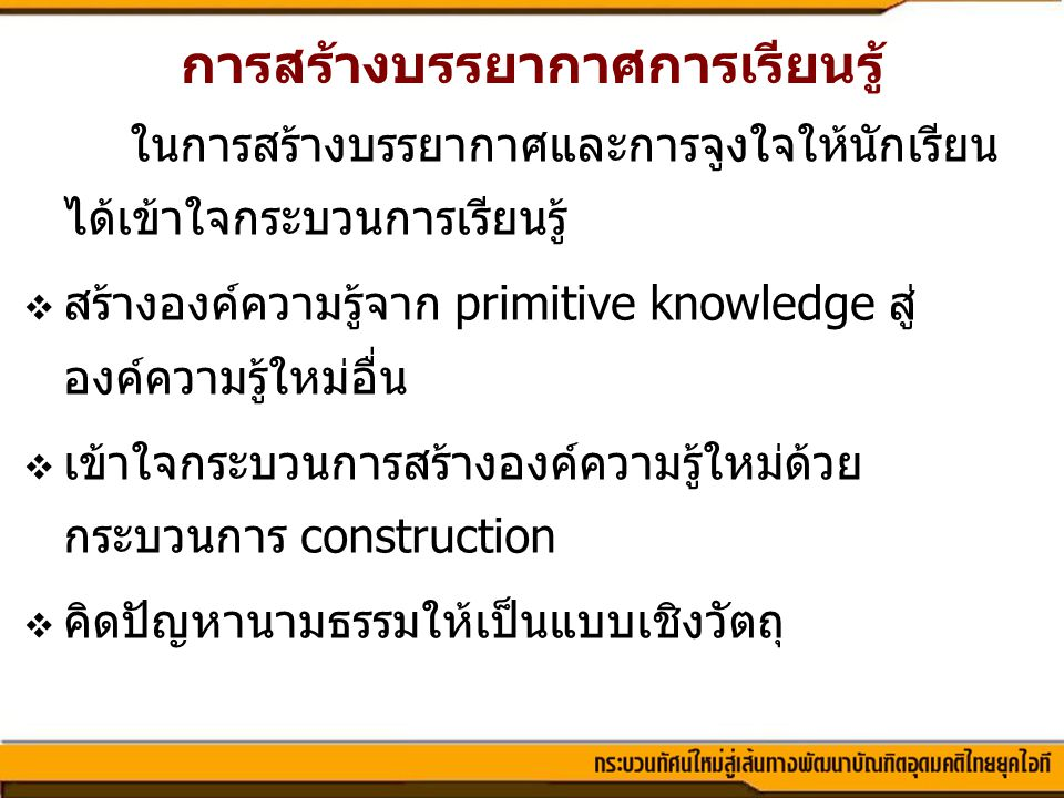 การสร้างบรรยากาศการเรียนรู้