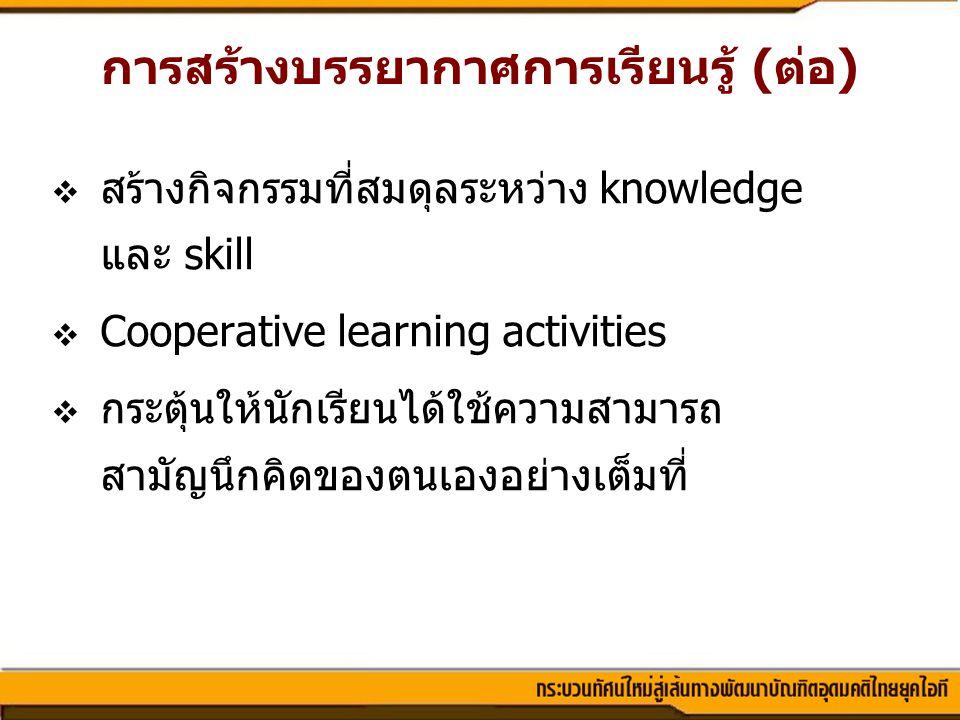 การสร้างบรรยากาศการเรียนรู้ (ต่อ)
