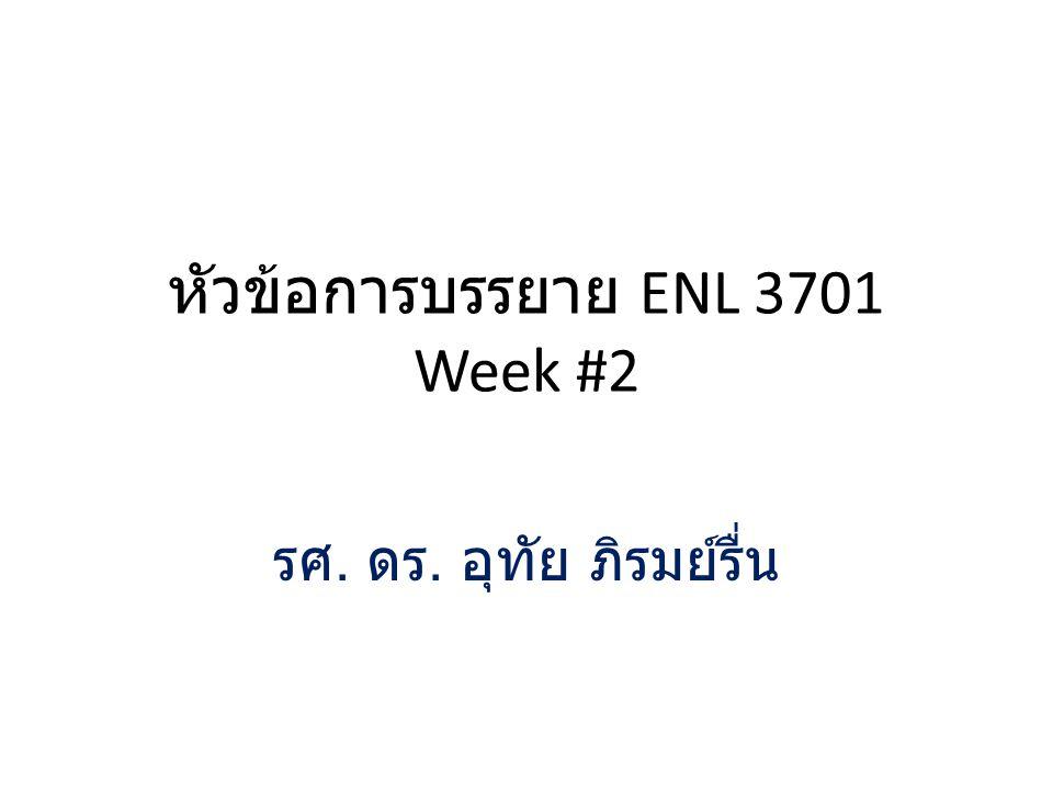 หัวข้อการบรรยาย ENL 3701 Week #2