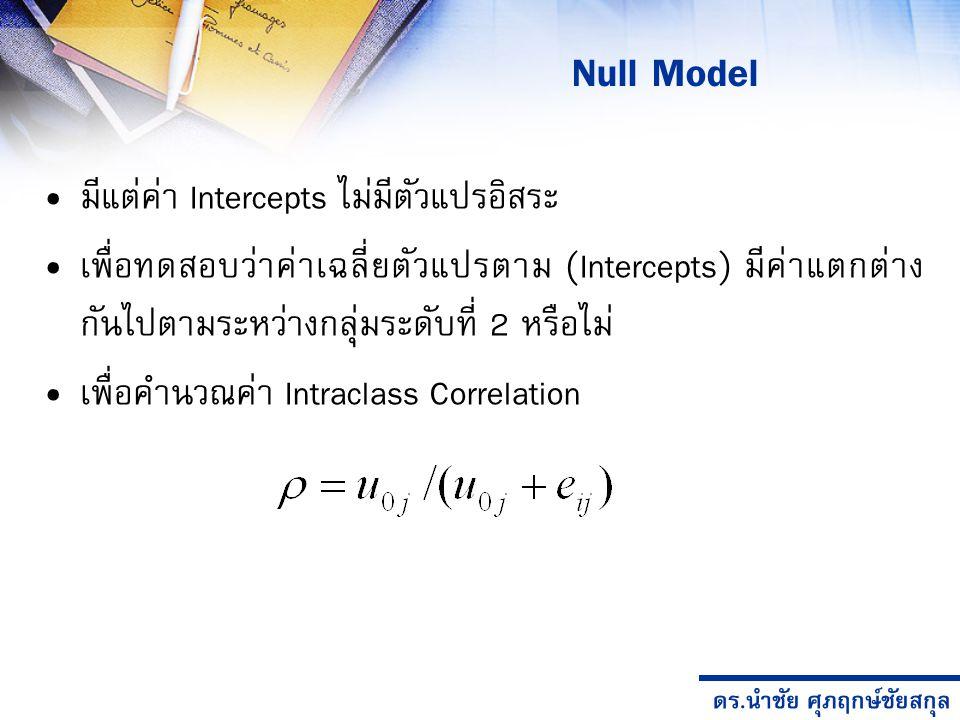 Null Model มีแต่ค่า Intercepts ไม่มีตัวแปรอิสระ