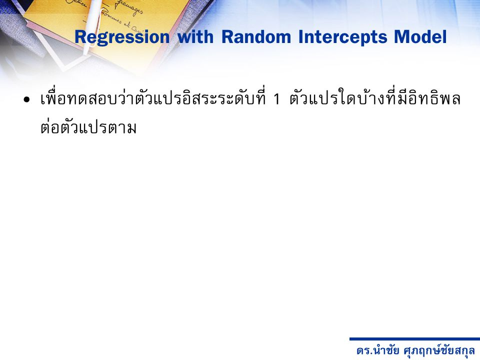 Regression with Random Intercepts Model