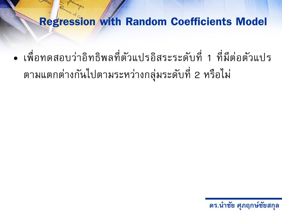 Regression with Random Coefficients Model