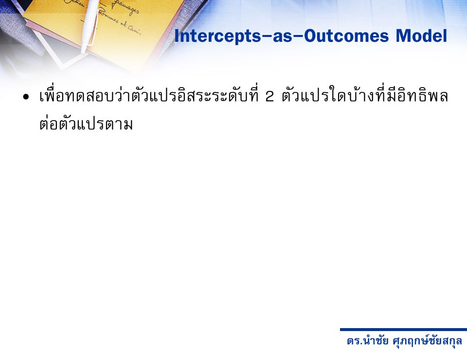Intercepts-as-Outcomes Model