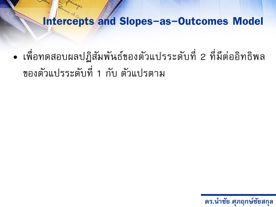 Intercepts and Slopes-as-Outcomes Model