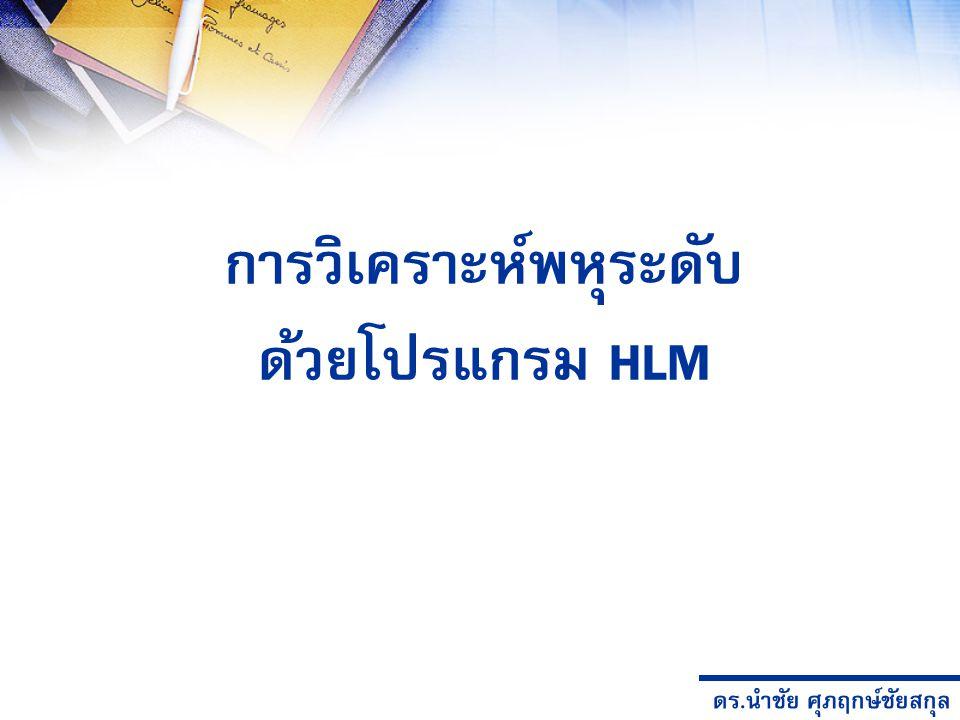 การวิเคราะห์พหุระดับ ด้วยโปรแกรม HLM