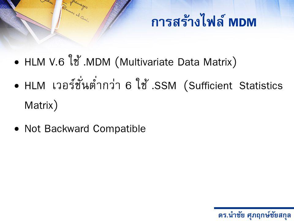 การสร้างไฟล์ MDM HLM V.6 ใช้ .MDM (Multivariate Data Matrix)