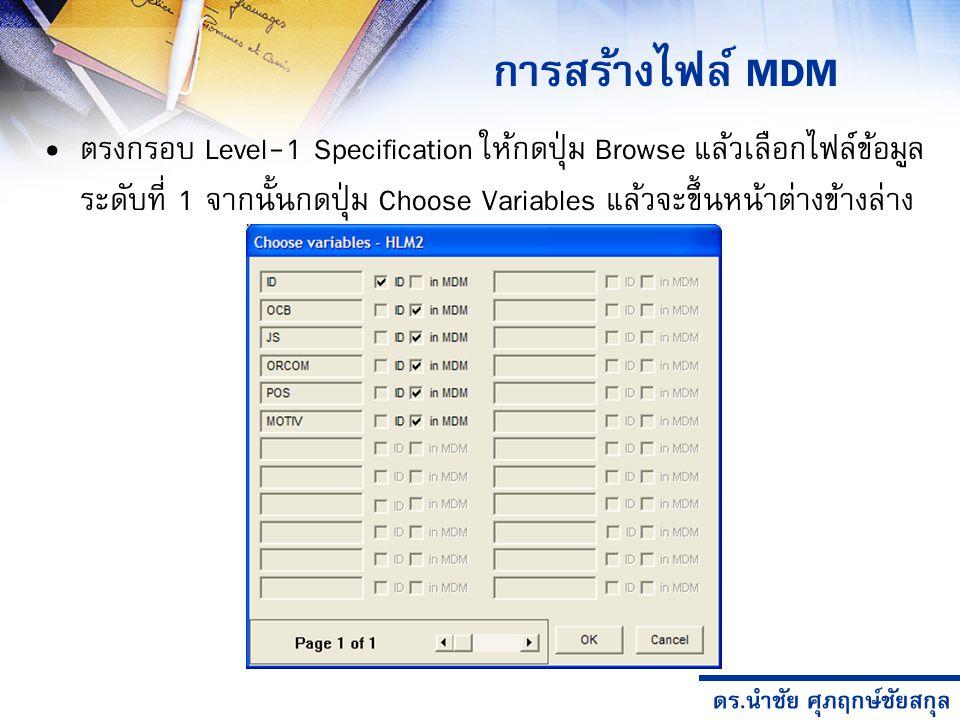 การสร้างไฟล์ MDM