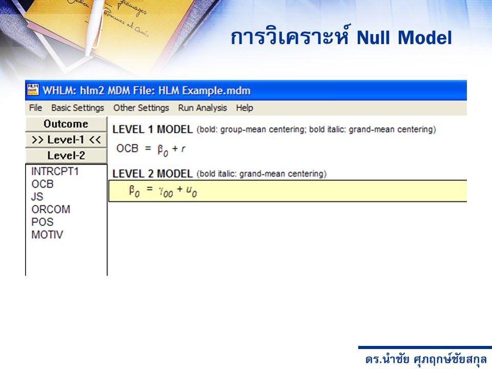 การวิเคราะห์ Null Model