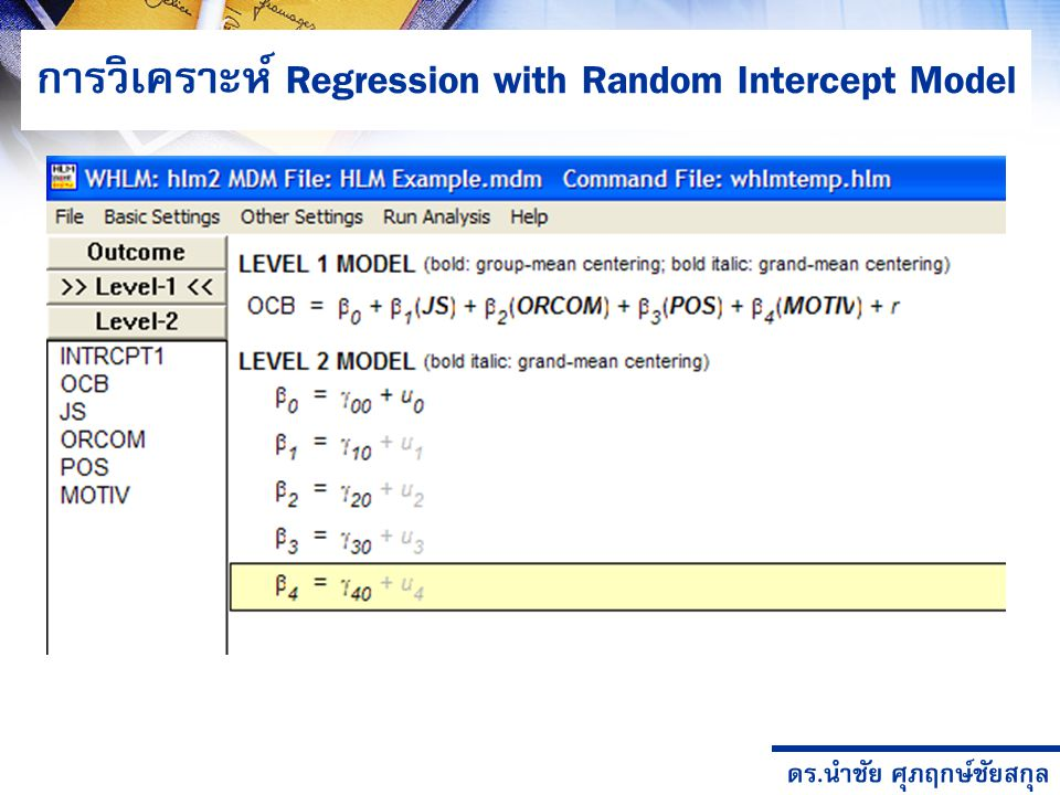 การวิเคราะห์ Regression with Random Intercept Model