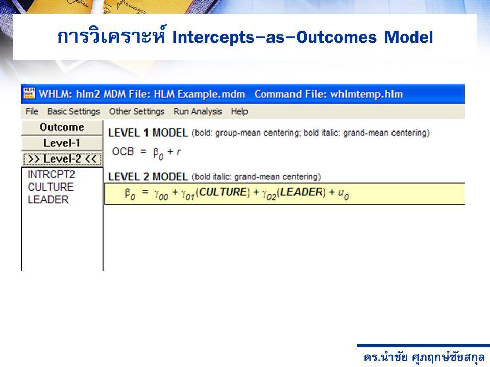 การวิเคราะห์ Intercepts-as-Outcomes Model